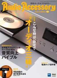 SOUND MAGIC TGTS01 オーディオアクセサリ