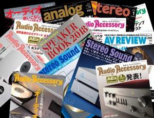 オーディオラックとスピーカーやスピーカースタンドの雑誌掲載